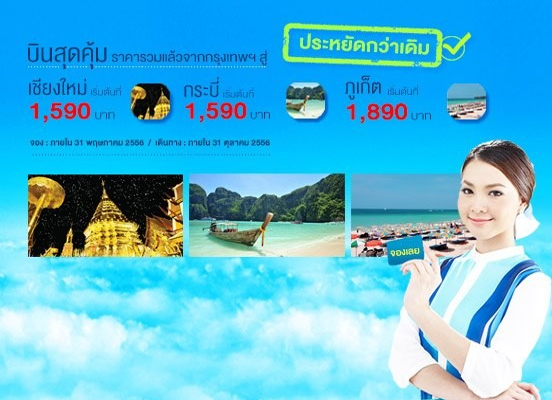 9d070_promotion-bangkok-airways-incredible-fares-apr-july-2013-full